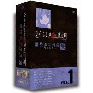 ひぐらしのなく頃に解 雛見沢事件録-サイカイ- FILE.1(期間限定生産) [DVD]|starclub