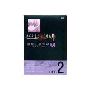 ひぐらしのなく頃に解 雛見沢事件録 ケイゾク FILE.2(期間限定生産) [DVD]|starclub