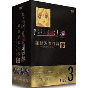 ひぐらしのなく頃に解 雛見沢事件録-シュウエン- FILE.3(期間限定生産) [DVD]|starclub
