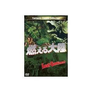 燃える大陸 [DVD]|starclub