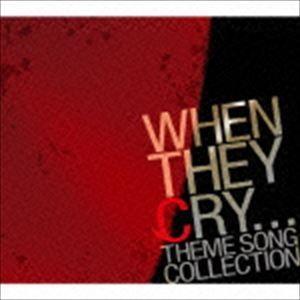 ひぐらしのなく頃に テーマソングコレクション [CD]|starclub