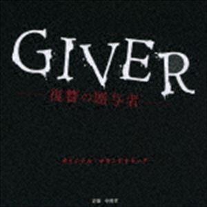 中川孝(音楽) / テレビ東京系 ドラマ24 GIVER -復讐の贈与者- オリジナルサウンドトラック [CD]|starclub