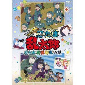 TVアニメ「忍たま乱太郎」せれくしょん『忍たま大運動会の段』 [DVD] starclub