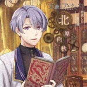 花江夏樹 / 文豪とアルケミスト 朗読CD 第六弾 「北原白秋」 [CD] starclub