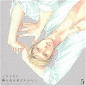 (ドラマCD) ドラマCD 囀る鳥は羽ばたかない 5 [CD]|starclub