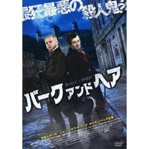 バーク アンド ヘア [DVD]|starclub