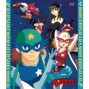 タイムボカンシリーズ「タイムパトロール隊 オタスケマン」全話いっき見ブルーレイ [Blu-ray]|starclub