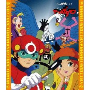 タイムボカンシリーズ「ヤットデタマン」全話いっき見ブルーレイ [Blu-ray]|starclub