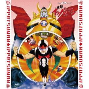 タイムボカンシリーズ「逆転イッパツマン」全話いっき見ブルーレイ [Blu-ray]|starclub