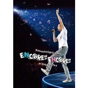 Kazumasa Oda Tour 2019 ENCORE!! ENCORE!! in さいたまスーパーアリーナ [DVD]|starclub