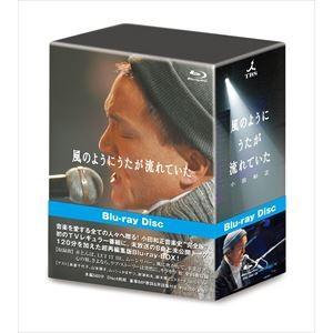 小田和正/風のようにうたが流れていた(完全版) [Blu-ray]|starclub