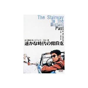 遥かな時代の階段を 私立探偵濱マイクシリーズ 第ニ弾 [DVD]|starclub