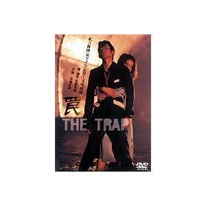 罠 THE TRAP 私立探偵濱マイクシリーズ 第三弾 [DVD]|starclub