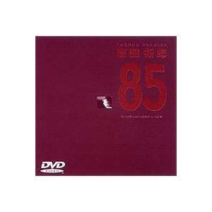 吉田拓郎/'85 ONE LAST NIGHT in つま恋(期間限定) [DVD]|starclub