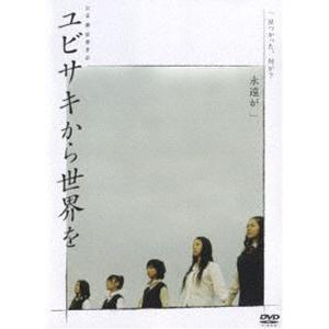 ユビサキから世界を [DVD]|starclub