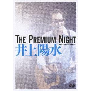 井上陽水/The Premium Night-昭和女子大学 人見記念講堂ライブ- [DVD]|starclub