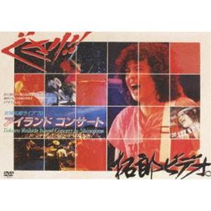吉田拓郎/'79 篠島アイランドコンサート(デジタル・リマスター盤) [DVD]|starclub