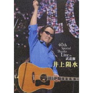 井上陽水/40th Special Thanks Live in 武道館 [DVD]|starclub