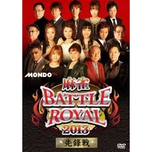 麻雀BATTLE ROYAL 2013 先鋒戦 [DVD]