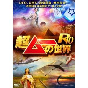 超ムーの世界R10 [DVD]|starclub