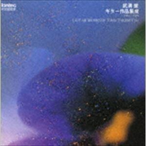 鈴木大介(g) / 武満徹: ギター作品集成 [CD]の商品画像
