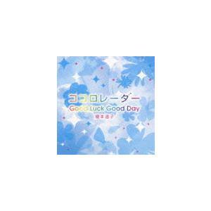 榎本温子 / ココロレーダー/GoodLuck GoodDay [CD]|starclub