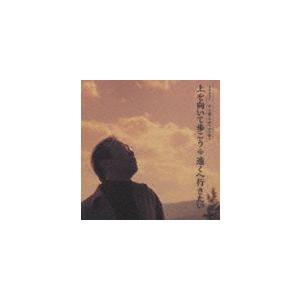 種別:CD さだまさし 解説:さだまさしが68コンビ(永六輔、中村八大)の名曲をカバーした2003年...