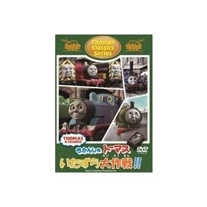 きかんしゃトーマス クラシックシリーズ トーマスのいたずら大作戦!! [DVD]|starclub