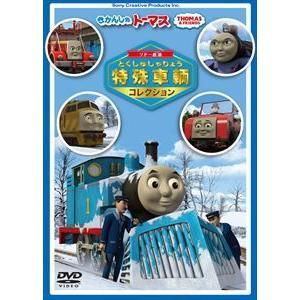 きかんしゃトーマス ソドー鉄道の 特殊車両コレクション [DVD]|starclub