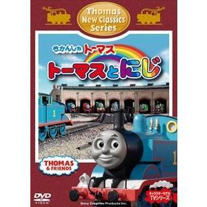 きかんしゃトーマス 新クラシックシリーズ トーマスとにじ [DVD]|starclub