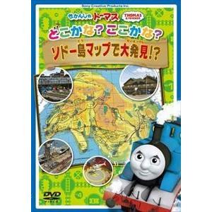 きかんしゃトーマス どこかな  ここかな  ソドー島マップで大発見    DVD