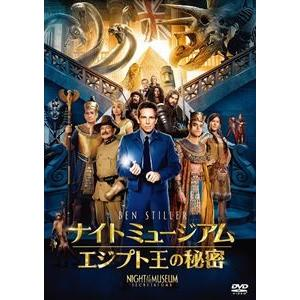 DVD ナイト ミュージアム エジプト王の秘密の商品画像|ナビ