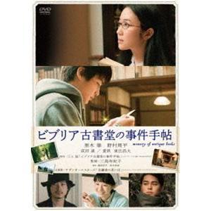 ビブリア古書堂の事件手帖 [DVD]|starclub