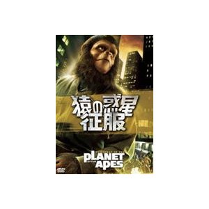猿の惑星・征服 [DVD]|starclub