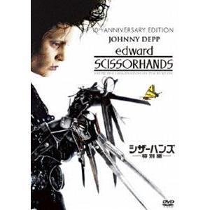 シザーハンズ<特別編> [DVD]|starclub