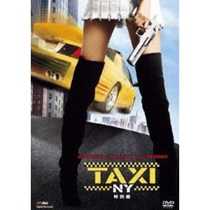 TAXI NY<特別編> [DVD] starclub