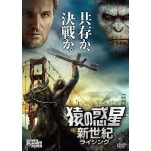 猿の惑星:新世紀(ライジング) [DVD]|starclub