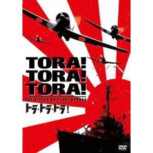 トラ・トラ・トラ! [DVD]|starclub