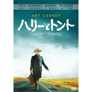 ハリーとトント [DVD]|starclub