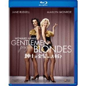 紳士は金髪がお好き [Blu-ray]|starclub