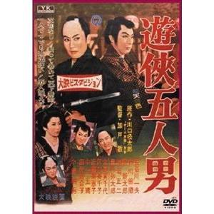 遊侠五人男 [DVD]|starclub