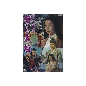 新・平家物語 静と義経 [DVD]|starclub