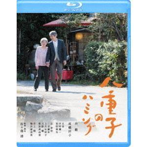 八重子のハミング [Blu-ray] starclub