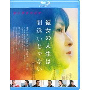 彼女の人生は間違いじゃない [Blu-ray]|starclub