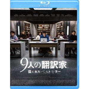 9人の翻訳家 囚われたベストセラー [Blu-ray]|starclub