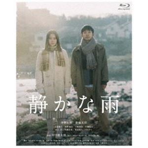 静かな雨 [Blu-ray]|starclub