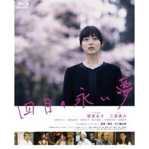 四月の永い夢 [Blu-ray]|starclub