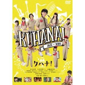 クハナ! [DVD]|starclub