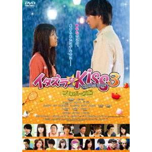 イタズラなKiss THE MOVIE 3 〜プロポーズ編〜(DVD)