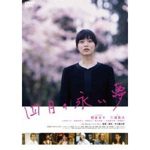 四月の永い夢 [DVD]|starclub